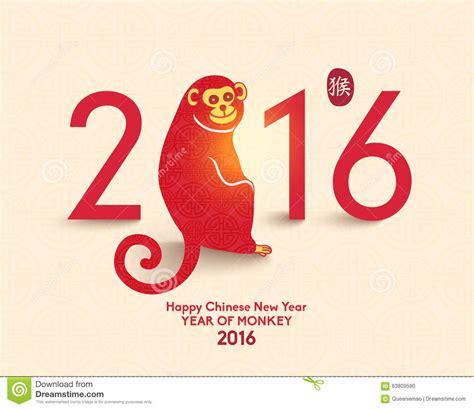 happy new year monkey happy new year 2016 year of monkey stock