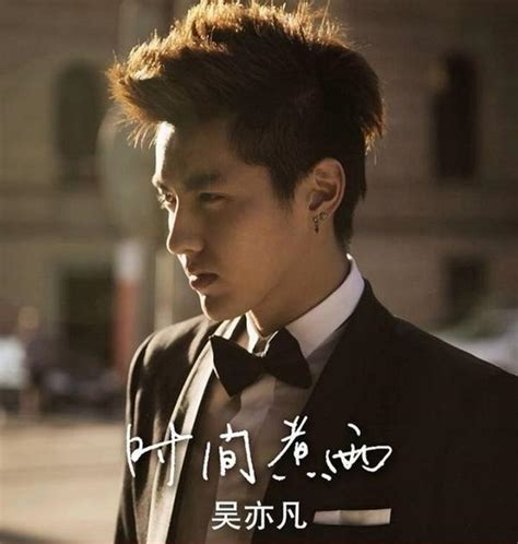 download mp3 exo really i didn t know download single wu yi fan kris there is a place