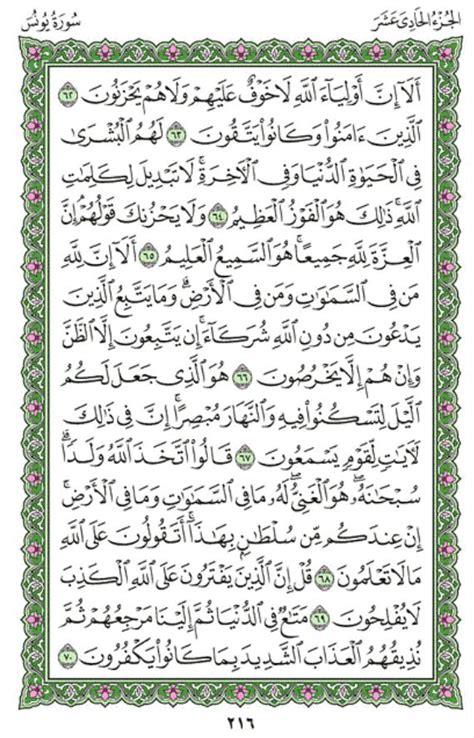 Tafsiran Yunus surah yunus chapter 10 from quran arabic translation iqrasense