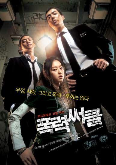 film gangster korea gangster high korean movie 2006 폭력써클 hancinema