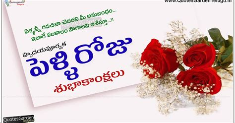 Wedding Anniversary Greeting Cards In Telugu by Happy Marriage Day Greetings Wishes In Telugu Quotes