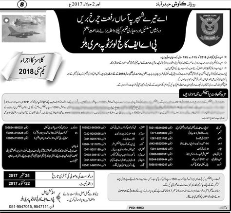College Acceptance Letter Dates 2018 Paf College Lower Topa Murree 8th Class Admission 2018 2017 Form