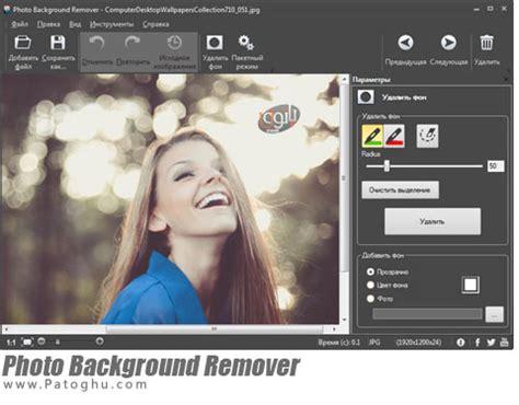 photo background remover حذف پس زمینه تصاویر photo background remover 1 4 دانلود