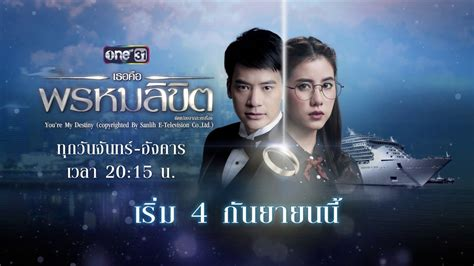 film thailand terseram 2017 you re my destiny engsub 2017 thailand drama viewasian