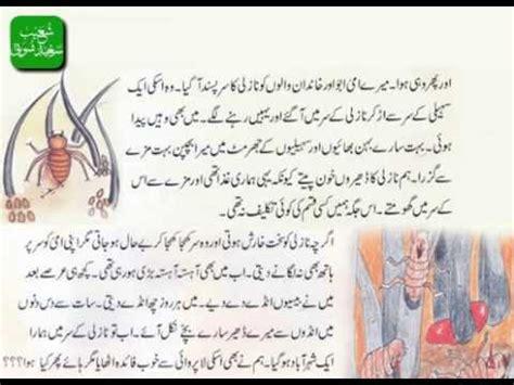 ki ki s bedtime story books kia mein aap ki mehmaan ban sakti urdu story