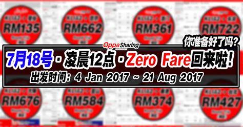airasia zero fare 错过了airasia的零机票吗 不要担心 守住今晚凌晨12点 7月18号 第二批airasia零机票来啦
