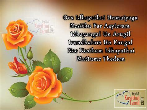 oodal koodal kavithaigal tamil images download best tamil kadhal kavithai images in english language