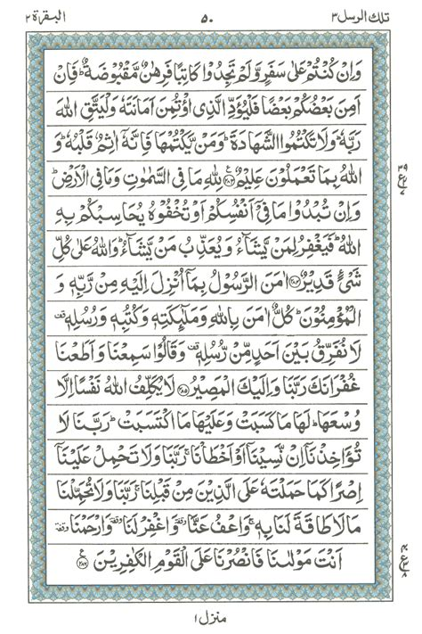 download mp3 al quran al baqarah surah baqarah sudais seotoolnet com