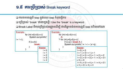 java tutorial khmer 3 1 loop control youtube