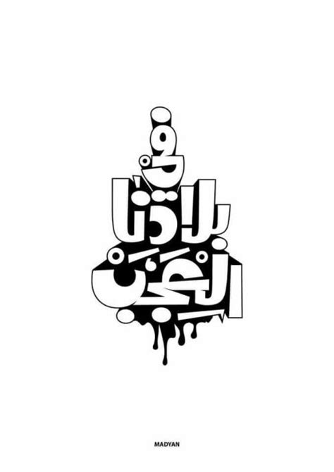 design font arabic 111 best images about arabic quotes typography on pinterest