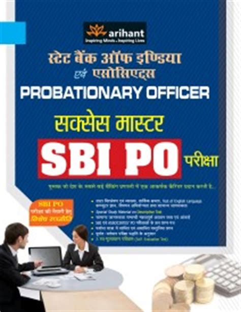 reference books sbi bank po exams books to be referred for sbi po entrance