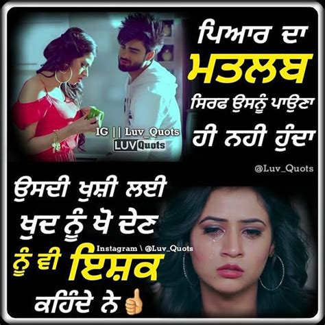 awesome punjabi songs status for whatsapp and facebook 77 punjabi images love sad funny attitude for
