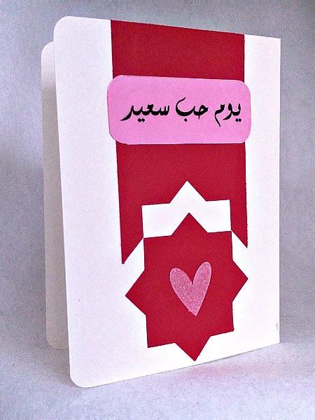 happy valentines day in arabic arabic happy valentines day khatam 8 point acraftyarab