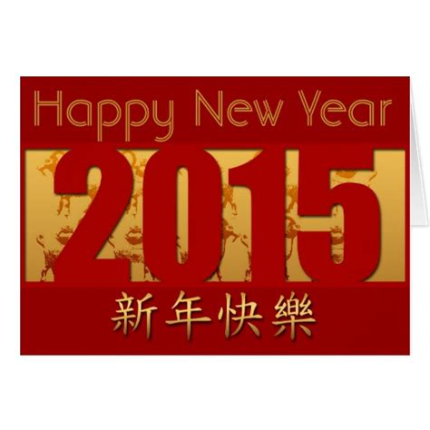 new year goat message golden goats 5 happy new year 2015 zazzle