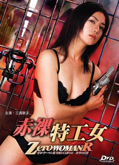 film china yg hot japanese action films zero woman series japanese 1974