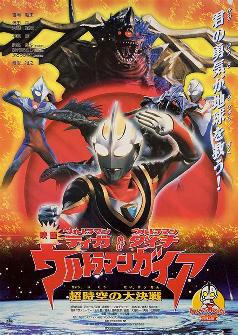 film ultraman agul ultraman tiga ultraman dyna ultraman gaia battle in
