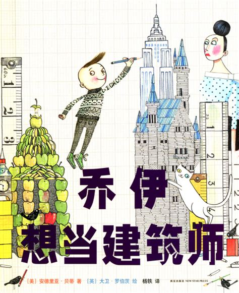 libro iggy peck larchitecte iggy peck architect chinese books story books western books in chinese isbn