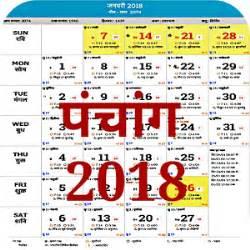 Calendar Thakur Prasad Year 2018 Calendar 2018 Panchang 2018 Android Apps On