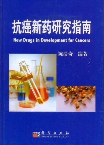 cancer new drug approvals cancer 171 new drug approvals 171 page 4
