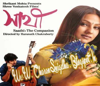 bangla movie sathi mp3 song free download