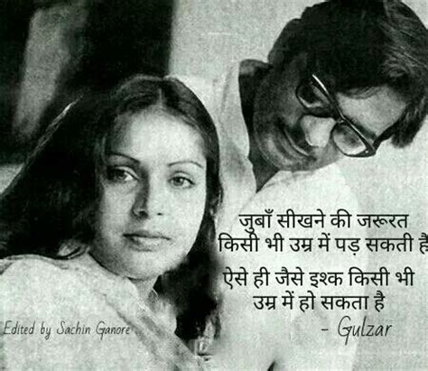 gulzar biography in hindi 331 best hindi shayri images on pinterest quote a
