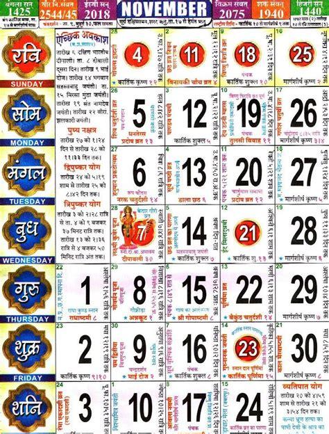 november 2018 calendar hindu december 2018