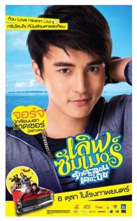 film thailand love summer love summer asianwiki