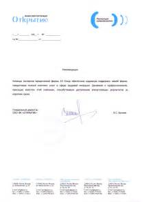 best photos of short letter of recommendation template