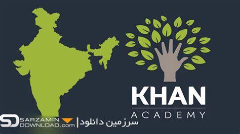 khan academy android نرم افزار بالا بردن اطلاعات عمومی برای اندروید khan academy 2 4 14 android چیز دانلود