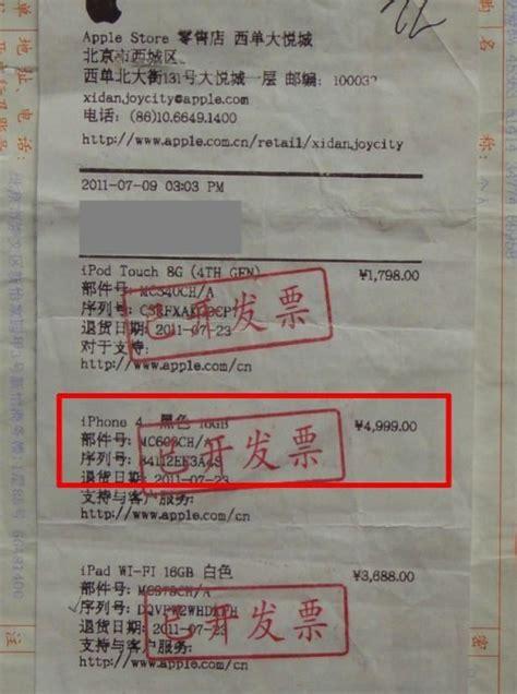 apple stores  beijing sued  selling refurbished