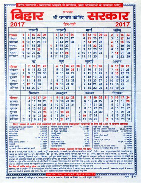 Calendar 2017 Pdf Bihar Bihar Govt Calendar 2017 Bihar Govt List