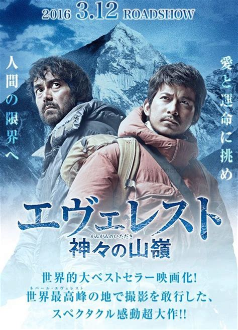 everest film japanese catch the trailer and posters for everest the summit of