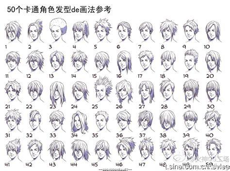 cartoon hairstyles male 男生发型设计 男生发型 发型设计 男生发型图片2014潮流 社会万象 优博网