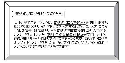 cx programmerを使った変数名プログラミングの方法を教えてください 製品に関するfaq オムロン制御機器
