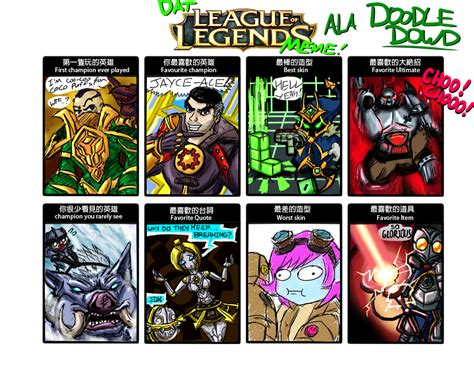 League Of Meme - league of legends meme doodledowd by doodledowd on