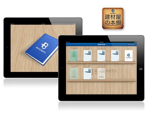 app design japan builparts ipad app design 171 yuki hayashi