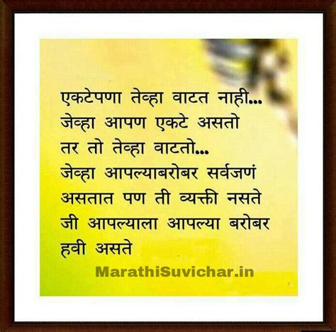 images of love with quotes in marathi best love quotes marathi suvichar marathi quotes मर ठ