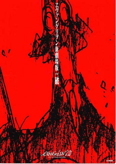 Evangelion 2 0 Can Not Advance 2009 Film 187 Evangelion 2 0 You Can Not Advance 2009