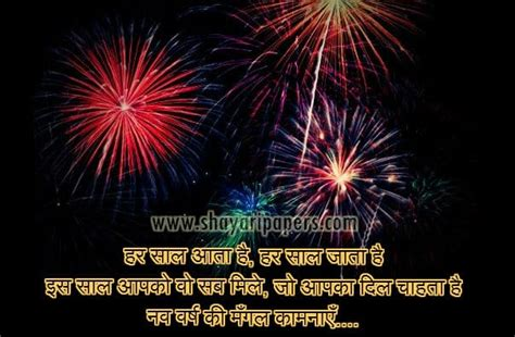 new year sayeri new year shayari search results calendar 2015