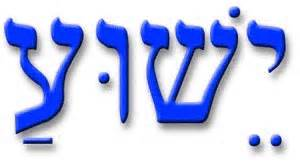 how do you accurately write quot jesus quot and quot quot in hebrew