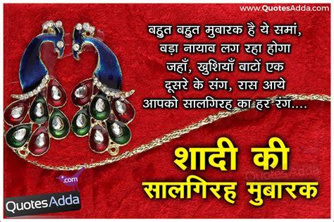 Wedding Wishes Urdu by Shadi Ki Salgirah Mubarak Wedding Day Greetings