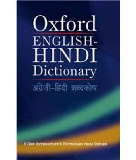 oxford dictionary english to hindi free download full version in pdf oxford english hindi dictionary hardcover english buy