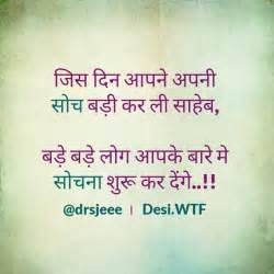 Positive Attitude Hindi Quotes images. – Anmol Vachan ...