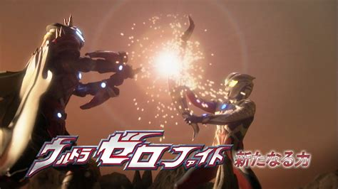 Ultraman Zero Chronicels The True Fighter ウルトラマンゼロ the chronicle 次回予告 第23話 ウルトラゼロファイト 新たなる力