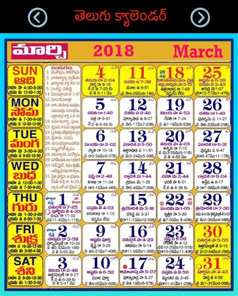 Calendar 2018 March Telugu March 2018 Telugu Calendar Printable Calendarbuzz