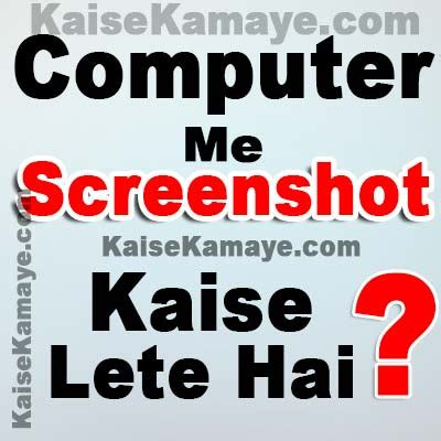 tattoo machine kaise banate hai computer or laptop me screenshot kaise lete hai