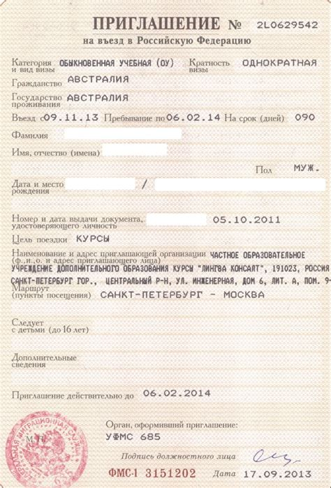 Invitation Letter For Schengen Visa Switzerland letter of invitation schengen visa switzerland how to