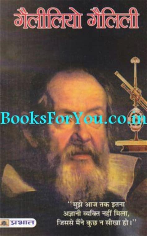 galileo galilei biography book galileo galilei biography books for you