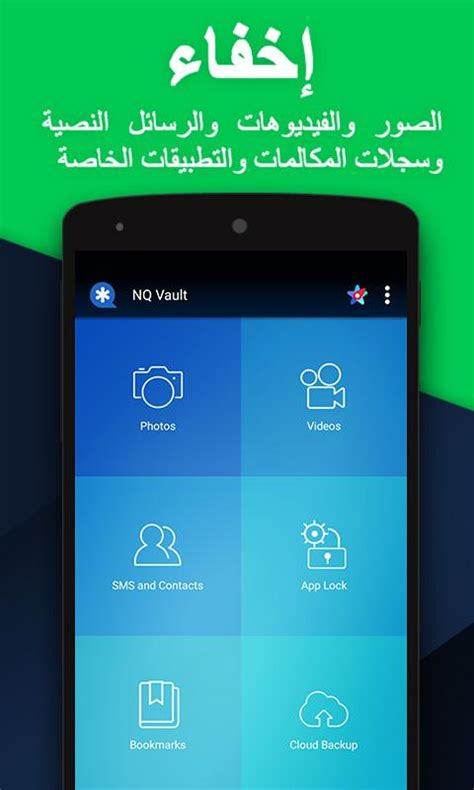 hide text messages android vault لإخفاءsms وصور وفيديوهات تطبيقات android على play