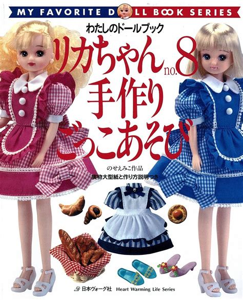 dress pattern books free download my favourite doll book series 8 licca doll clothes